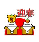 しろくま&黄熊のメリクリ&あけおめ(お正月)(個別スタンプ:6)