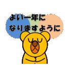 しろくま&黄熊のメリクリ&あけおめ(お正月)(個別スタンプ:8)