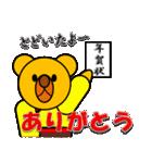 しろくま&黄熊のメリクリ&あけおめ(お正月)(個別スタンプ:13)