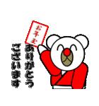 しろくま&黄熊のメリクリ&あけおめ(お正月)(個別スタンプ:14)