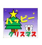 しろくま&黄熊のメリクリ&あけおめ(お正月)(個別スタンプ:28)