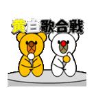 しろくま&黄熊のメリクリ&あけおめ(お正月)(個別スタンプ:32)
