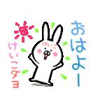 【けいこ】さん専用名前スタンプ♪40個入♪(個別スタンプ:01)