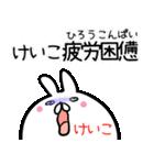 【けいこ】さん専用名前スタンプ♪40個入♪(個別スタンプ:03)