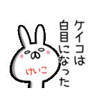 【けいこ】さん専用名前スタンプ♪40個入♪(個別スタンプ:10)