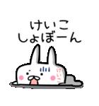 【けいこ】さん専用名前スタンプ♪40個入♪(個別スタンプ:16)