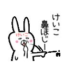【けいこ】さん専用名前スタンプ♪40個入♪(個別スタンプ:19)