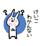 【けいこ】さん専用名前スタンプ♪40個入♪(個別スタンプ:20)