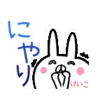 【けいこ】さん専用名前スタンプ♪40個入♪(個別スタンプ:21)