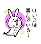 【けいこ】さん専用名前スタンプ♪40個入♪(個別スタンプ:22)