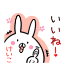 【けいこ】さん専用名前スタンプ♪40個入♪(個別スタンプ:23)