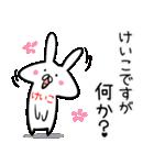 【けいこ】さん専用名前スタンプ♪40個入♪(個別スタンプ:27)