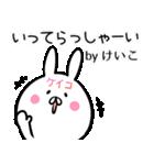 【けいこ】さん専用名前スタンプ♪40個入♪(個別スタンプ:31)
