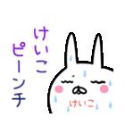 【けいこ】さん専用名前スタンプ♪40個入♪(個別スタンプ:32)