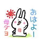 【お母さん】専用スタンプ♪(40個入り♪)(個別スタンプ:01)