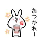 【お母さん】専用スタンプ♪(40個入り♪)(個別スタンプ:07)