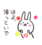 【お母さん】専用スタンプ♪(40個入り♪)(個別スタンプ:08)