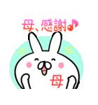 【お母さん】専用スタンプ♪(40個入り♪)(個別スタンプ:09)