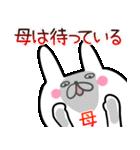 【お母さん】専用スタンプ♪(40個入り♪)(個別スタンプ:12)