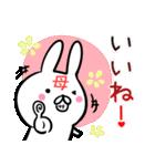 【お母さん】専用スタンプ♪(40個入り♪)(個別スタンプ:23)