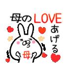 【お母さん】専用スタンプ♪(40個入り♪)(個別スタンプ:25)