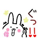 【お母さん】専用スタンプ♪(40個入り♪)(個別スタンプ:30)