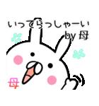 【お母さん】専用スタンプ♪(40個入り♪)(個別スタンプ:31)