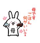 【お母さん】専用スタンプ♪(40個入り♪)(個別スタンプ:35)