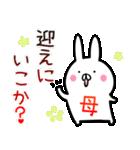 【お母さん】専用スタンプ♪(40個入り♪)(個別スタンプ:39)