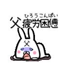 【お父さん】専用スタンプ♪(40個入り♪)(個別スタンプ:03)