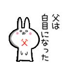【お父さん】専用スタンプ♪(40個入り♪)(個別スタンプ:10)