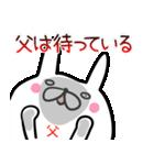 【お父さん】専用スタンプ♪(40個入り♪)(個別スタンプ:12)