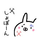 【お父さん】専用スタンプ♪(40個入り♪)(個別スタンプ:16)