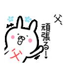 【お父さん】専用スタンプ♪(40個入り♪)(個別スタンプ:18)