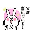 【お父さん】専用スタンプ♪(40個入り♪)(個別スタンプ:22)