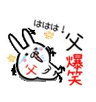 【お父さん】専用スタンプ♪(40個入り♪)(個別スタンプ:24)
