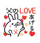 【お父さん】専用スタンプ♪(40個入り♪)(個別スタンプ:25)
