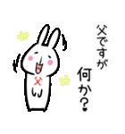 【お父さん】専用スタンプ♪(40個入り♪)(個別スタンプ:27)