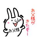 【お父さん】専用スタンプ♪(40個入り♪)(個別スタンプ:29)
