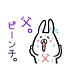【お父さん】専用スタンプ♪(40個入り♪)(個別スタンプ:32)