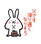 【お父さん】専用スタンプ♪(40個入り♪)(個別スタンプ:35)