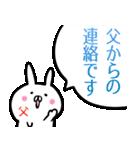 【お父さん】専用スタンプ♪(40個入り♪)(個別スタンプ:36)