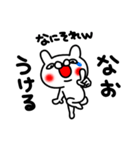 なおちゃん専用名前スタンプ(個別スタンプ:01)