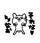 なおちゃん専用名前スタンプ(個別スタンプ:02)