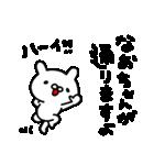 なおちゃん専用名前スタンプ(個別スタンプ:03)