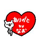 なおちゃん専用名前スタンプ(個別スタンプ:05)