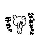 なおちゃん専用名前スタンプ(個別スタンプ:11)