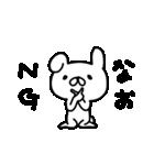 なおちゃん専用名前スタンプ(個別スタンプ:13)