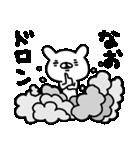 なおちゃん専用名前スタンプ(個別スタンプ:17)