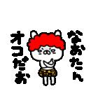 なおちゃん専用名前スタンプ(個別スタンプ:21)